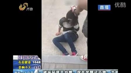 学校门口 女中学生遭殴打扒衣 131102 每日新闻_超清