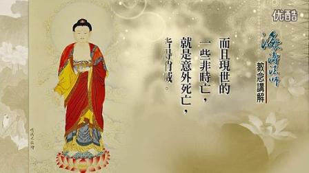 【慈悲的咒語03】阿彌陀佛大樂心咒 (海濤法師教念)