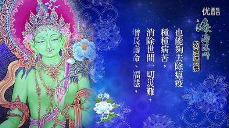 【慈悲的咒語07】綠度母心咒 (海濤法師教念)