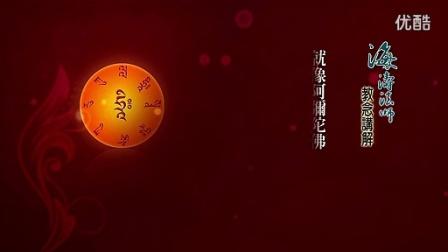 【慈悲的咒語20】作明佛母心咒(海濤法師教念)