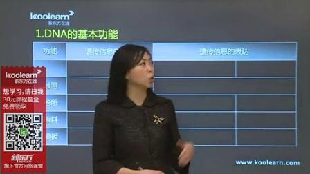 新东方在线网络公开课:遗传信息的翻译1