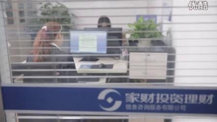 四川家财投资理财信息咨询服务有限公司介绍