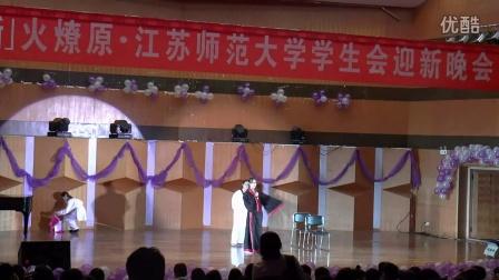 【新火燎原】江苏师范大学2014届迎新晚会之权益保障