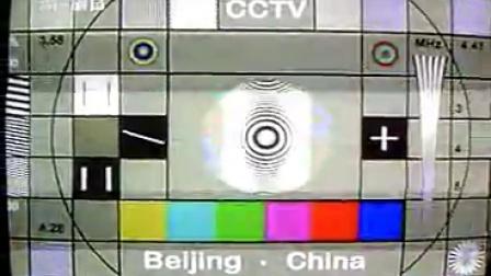 CCTV第一剧场测试卡音乐及开播片段