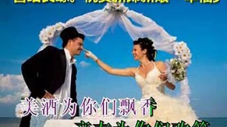 新婚的祝福①