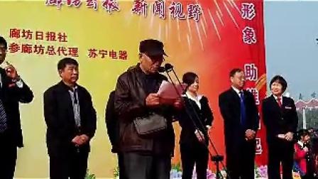 廊坊日报社第六届读者节盛大开幕