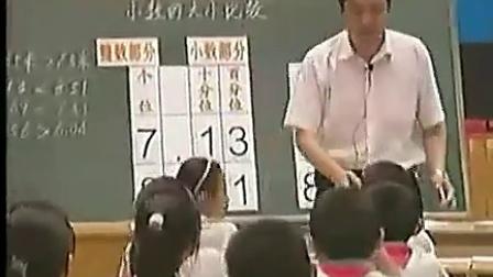 小数的大小比较 四年级 全国第九届深化小学数学教学改
