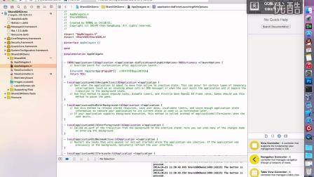 第三步:设置ShareSDK的AppKey