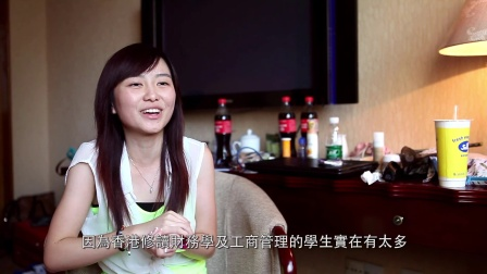 《寻梦。上海滩》香港大学生內地实习计划 2014