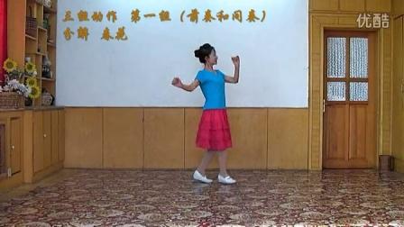 春花广场舞《天边的爱人》(附口令及背面)原创