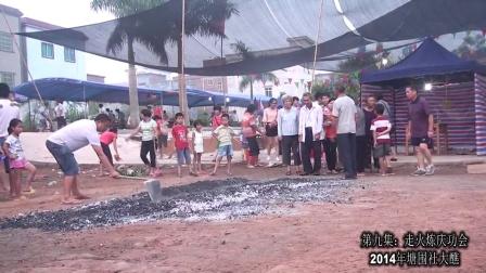 2014塘围庙周年庆典,塘围社平安醮-09