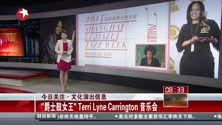 "今日关注·文化演出信息:""爵士鼓女王""Terri Lyne Carrington  音乐会[看东方"