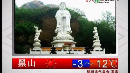 1027直播锦州天气图片