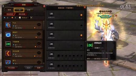 【斗影联盟】斗战神KID圣僧65级刷图加点攻略