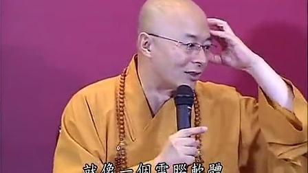 如何管理公司员工(海涛法师答问 香港大学)