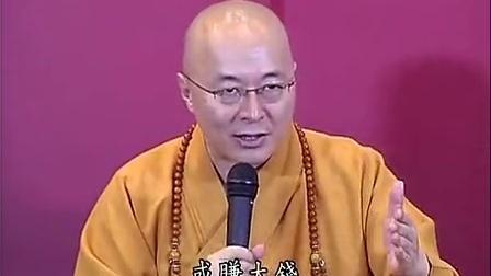 """如何理解""""住相""""(海涛法师答问 香港大学)"""