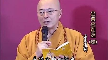 海涛法师讲解生活咒语 (香港大学)