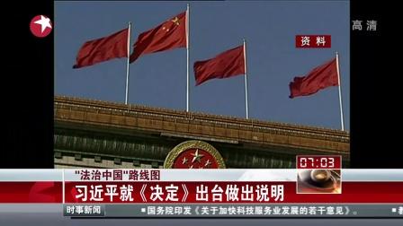 """""""法治中国""""路线图:《关于全面推进依法治国若干重大问题的决定》发布[看东方]"""