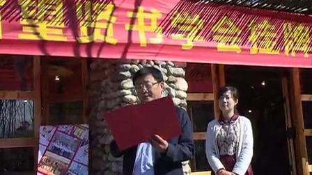 陕西省望贤书学会天境文化小镇创作基地挂牌仪式在汉中市佛坪县隆重举行