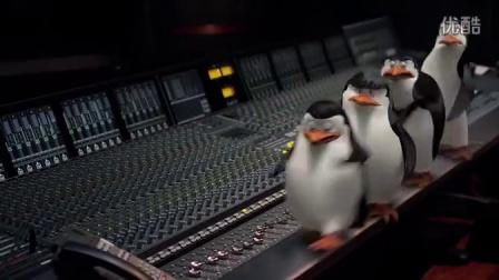 """《马达加斯加的企鹅》狂欢主题曲""""庆祝"""""""