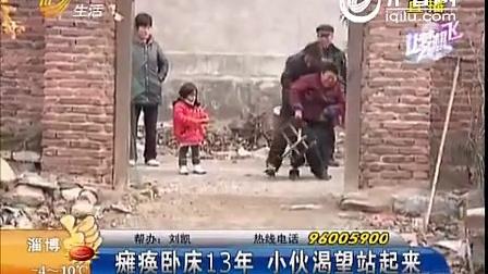 山东临沂罗庄区褚墩镇永安村可怜的孩子屈广传