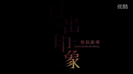 "Impression of Sunrise Trailor 舞蹈剧场""日出印象""宣传片"