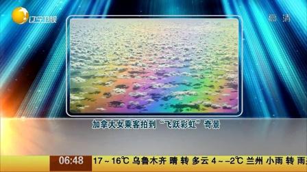 """加拿大女乘客拍到""""飞跃彩虹""""奇景 第一时间 20141030 高清版"""