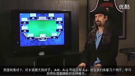 德州扑克教程之翻牌前的策略(中文字幕)_标清
