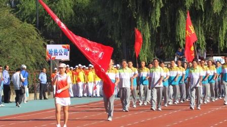 华电龙江企业第二届(2013)职工综合运动会