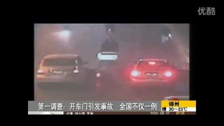 全国开车门撞人事故集锦 大意开车门事件合集