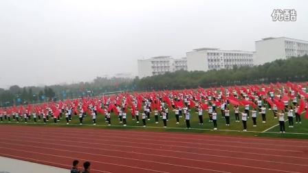 六安职业技术学院2014秋建工系团体操