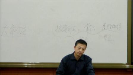 2014年10月30日潘俊老师主讲《证券投资分析》讲座课程(3—3)