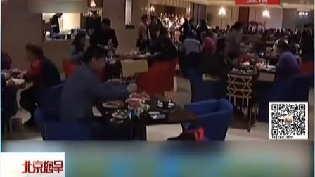 """北京:全民践行勤俭节约——浪费要""""罚款""""  盘子上面做文章[北京您早]"""