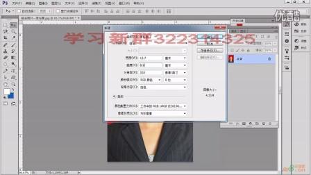平面设计教程ps教学1分钟学会制作证件照片