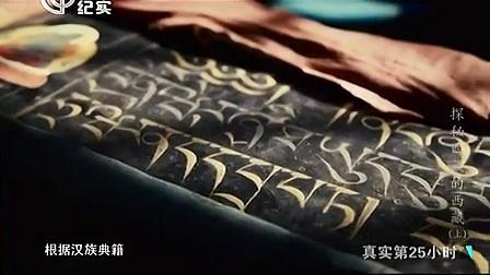 探秘西藏的西藏(上) 140324_标清