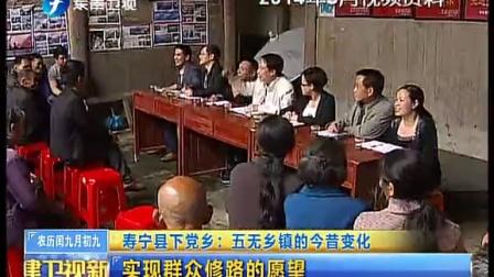 福建卫视新闻20141101走基层 寿宁县下党乡:五无乡镇的今昔变化