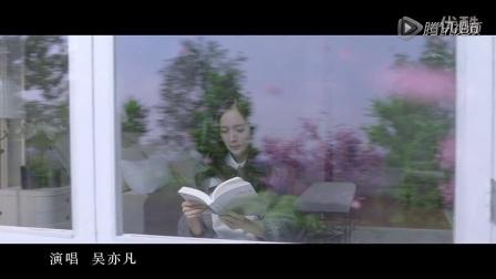 吴亦凡  时间煮雨《小时代》