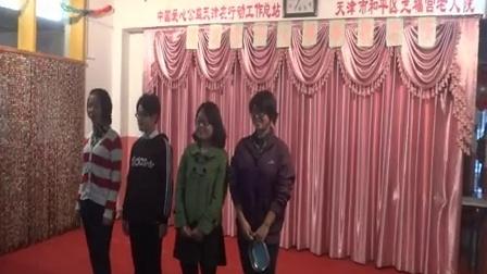 天津龙福宫老人院和平院20141102天津医科大学志愿者三句半
