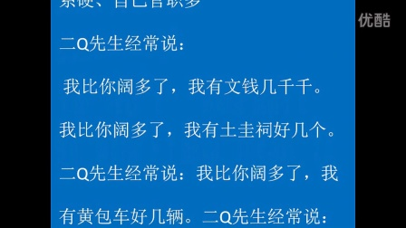 二Q先生的故事荣昌永荣中学谢其军制作