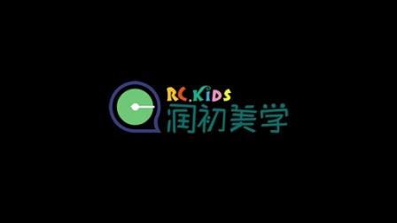 央广+润初美学 关于儿童美术教育访谈