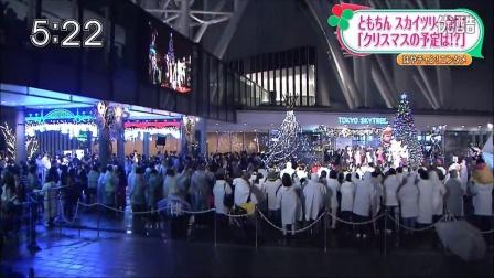 141103 はやチャン!板野友美 东京天空树圣诞节2014点灯式&巡演写真集发行纪念活动