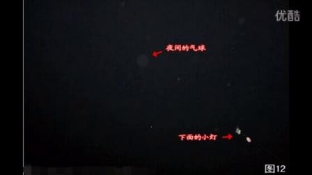 【UFO未解之谜】不明飞行物划过成都夜空 3个银盘忽高忽低