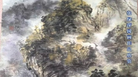 张绿萍国画作品欣赏