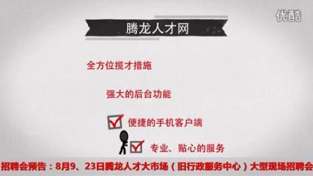 腾龙人才网 人力资源宣传片  招聘网站广告片