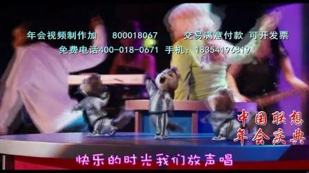 公司年会总结 上海年会活动策划 年会舞蹈培训 公司年会搞笑节目 年会背景图n136花栗鼠年会男声