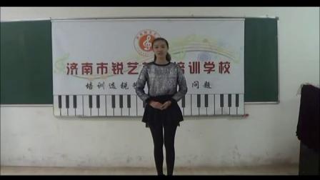 济南锐艺培训2015级音乐第四次模拟考声乐