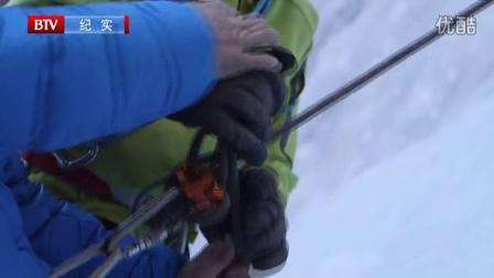 领攀攀冰培训纪实  2013-14冰季 BTV