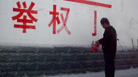 景乐贵 墙体美术字
