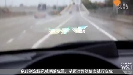 """汽车版""""谷歌眼镜""""将成现实"""