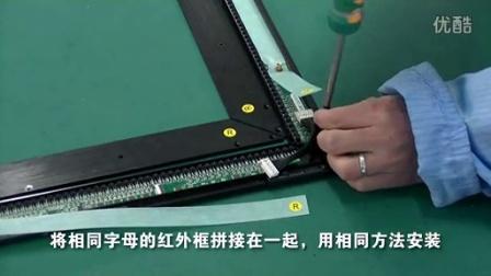北京北方三益科技有限公司大型触摸多点触摸屏安装教程(液晶拼接触摸屏)